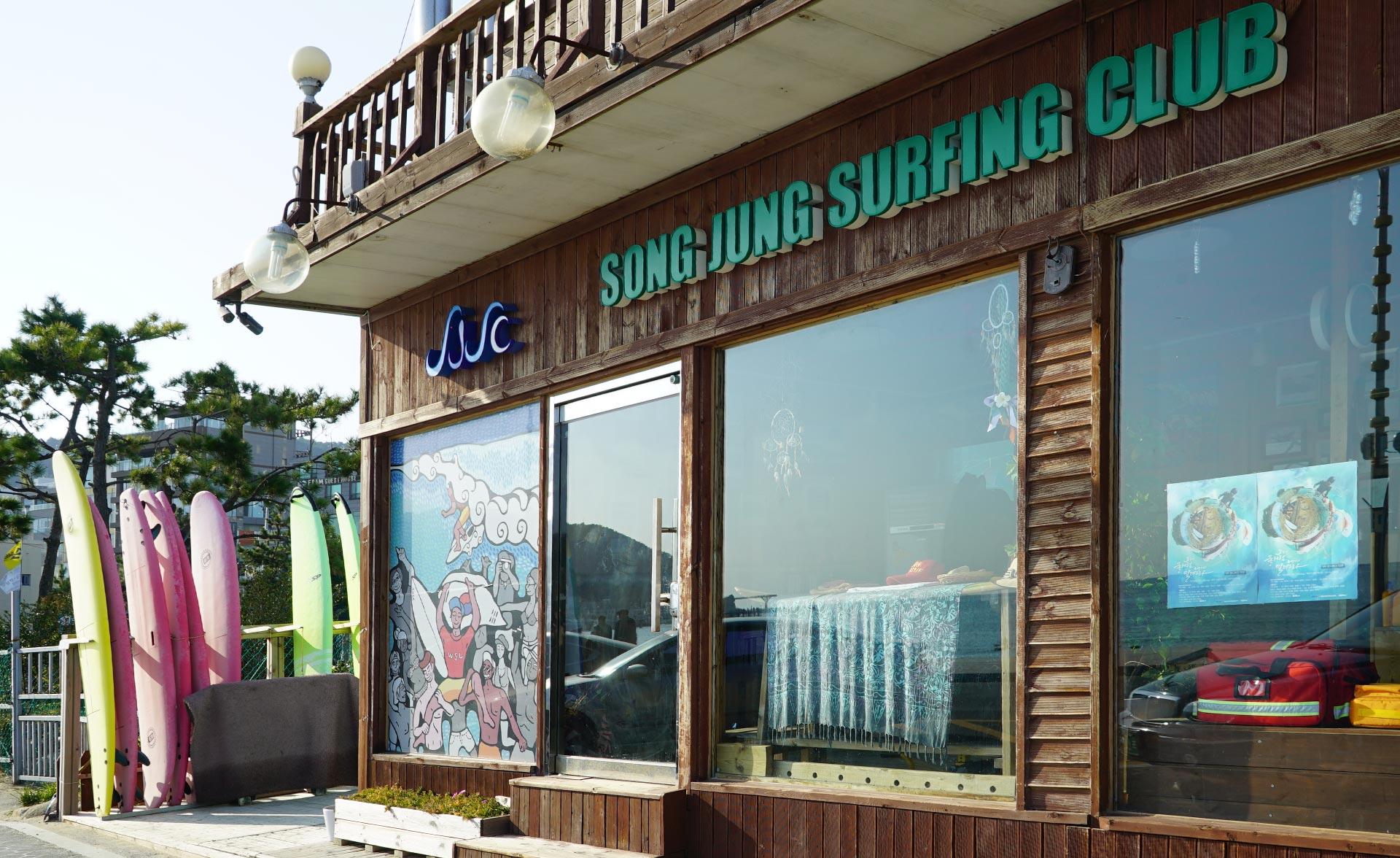 송정서핑학교